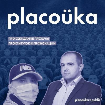 placoüka×public — про ожидание плошчы, проституток и провокации