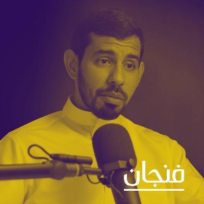 213: عن المعنى المُختلف للسفر والترحال مع إبراهيم سرحان
