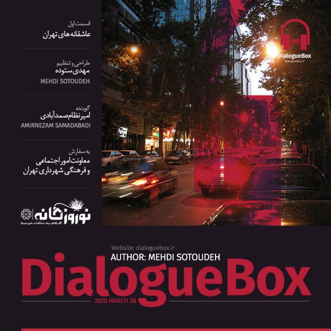 DialogueBox - Tehran 01