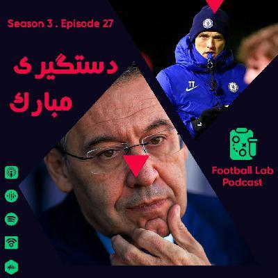 27- دستگیری مبارک