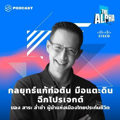 ALP09 กลยุทธ์อุดท่อตัน มือแตะดิน ฉีกโปรเจกต์ของ สาระ ล่ำซำ ผู้นำแห่งเมืองไทยประกันชีวิต