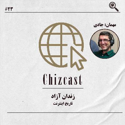 (بیست و سه - زندان آزاد   تاریخ اینترنت (با حضور جادی