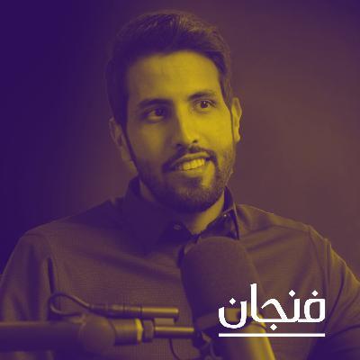 210: دفاعًا عن الشعر مع خالد عون