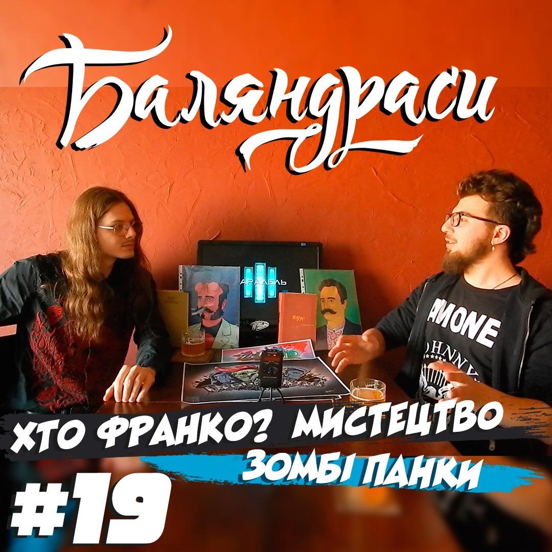 Баляндраси #19 - Влад Корнюк