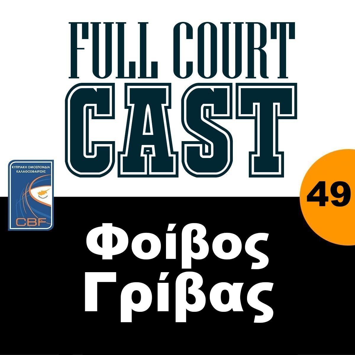 49 - Φοίβος Γρίβας / E-Sports