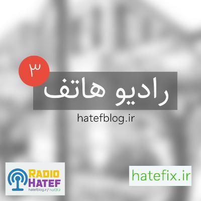 Radio Hatef - Episode 03 - رادیو هاتف ، قسمت سوم