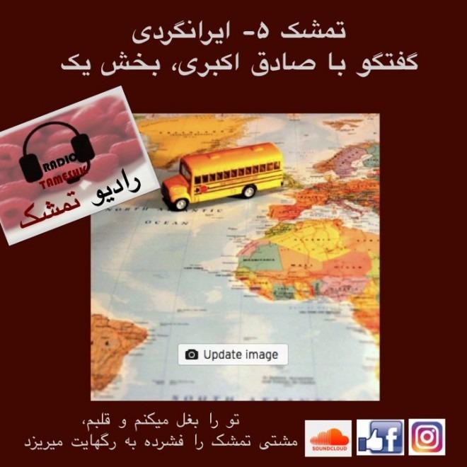 تمشک ۵- ایرانگردی و گفتگو با صادق اکبری ـبخش یک