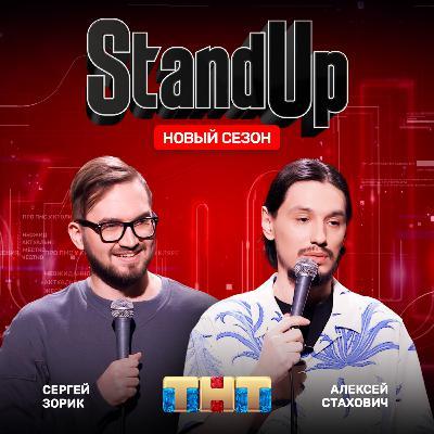 "Шоу ""Stand Up"" на ТНТ. Алексей Стахович и Серегй Зорик"