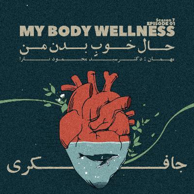 Episode 01 - My Body Wellness (حال خوب بدن من)