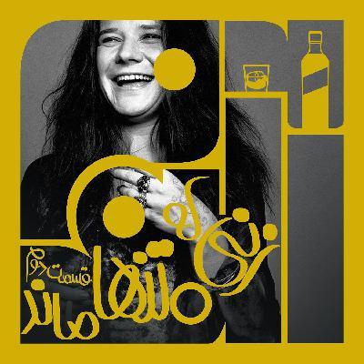 آلبوم بیست و سوم: زنی که تنها ماند – بخش دوم