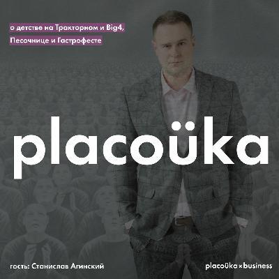 placoüka×business — Стас Агинский о Песочнице, Гастрофесте, детстве и возможной эмиграции