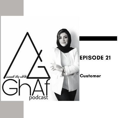 E21:Customerمشتری و وفادار سازی مشتریان