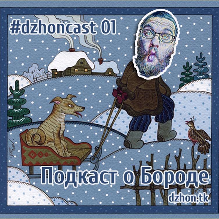 dzhoncast 01 - Подкаст о бороде