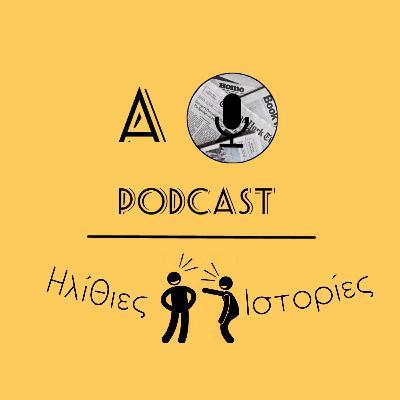 Άτυπο Podcast - Πετάει η αγελάδα του Τάκη?!