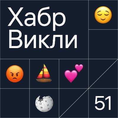Российский аналог Википедии, удаленка навсегда, работа со стрессом и служебные романы