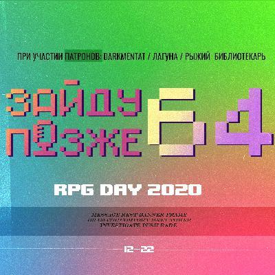 #64: RPGaDay2020 - часть 2 с патронами