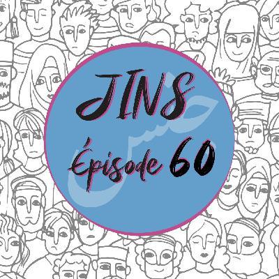 ÉP 60 : Sexualité, arabité et judaïsme (hors-série)