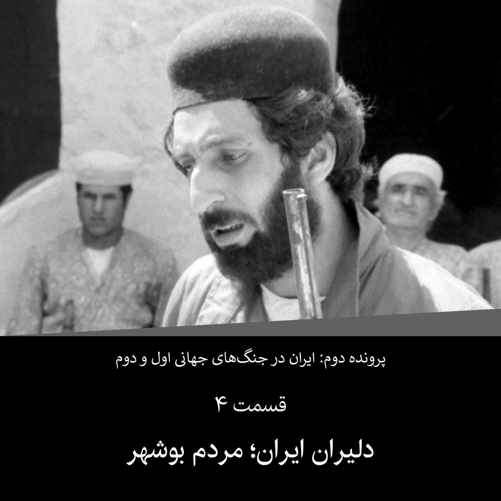 پرونده دوم - قسمت ۴ - دلیران ایران مردم بوشهر