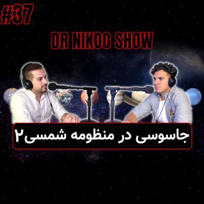 جاسوسی در منظومه شمسی ( قسمت دوم ) گپ و گفت با صاحب امتیاز پیج اسکای گرویتی DR NIKOO SHOW #37