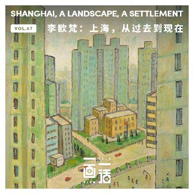 67. 李欧梵:上海,从过去到现在