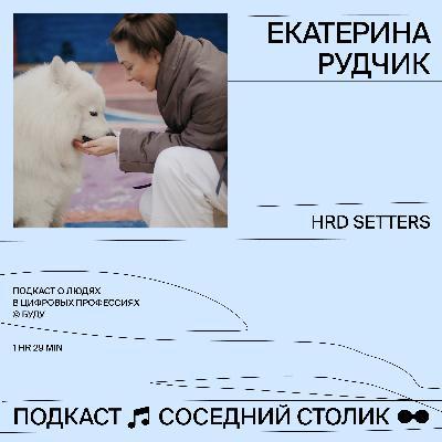 Екатерина Рудчик, SETTERS: работа в декрете, корпоративные подарки, что не так с HR-брендом SETTERS?