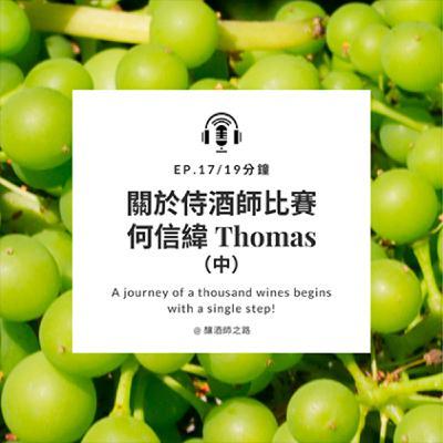 Ep.17 關於侍酒師比賽(中)|何信緯 Thomas