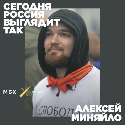 Алексей Миняйло. Трагедия как способ сделать мир лучше