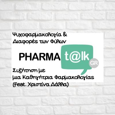 PharmaTalkGR - Ψυχοφαρμακολογία και Διαφορές των Φύλων(feat. Χριστίνα Δάλλα)