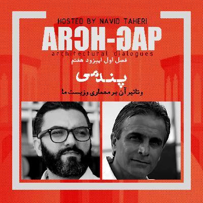 EP07S01 گفتگوی نوید طاهری با بهروز منصوری