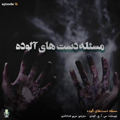 اپیزود شانزدهم: مسئله دستهای آلوده