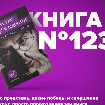 Книга #123 - Искусство убеждения, или Как получить то, что хочешь. Манипуляция и НЛП