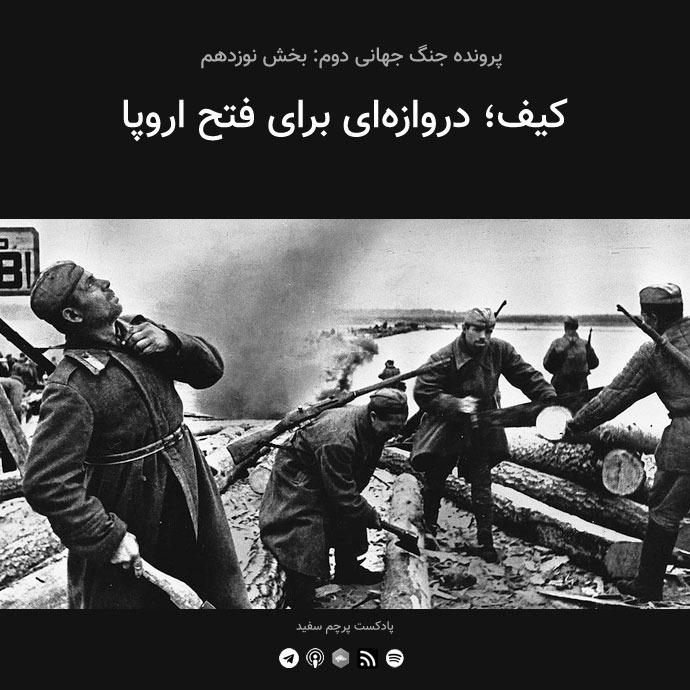 قسمت ۱۹ - پرونده جنگ جهانی دوم: کیف؛ دروازهای برای فتح اروپا