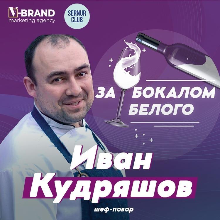Иван Кудряшов // Шеф-повар