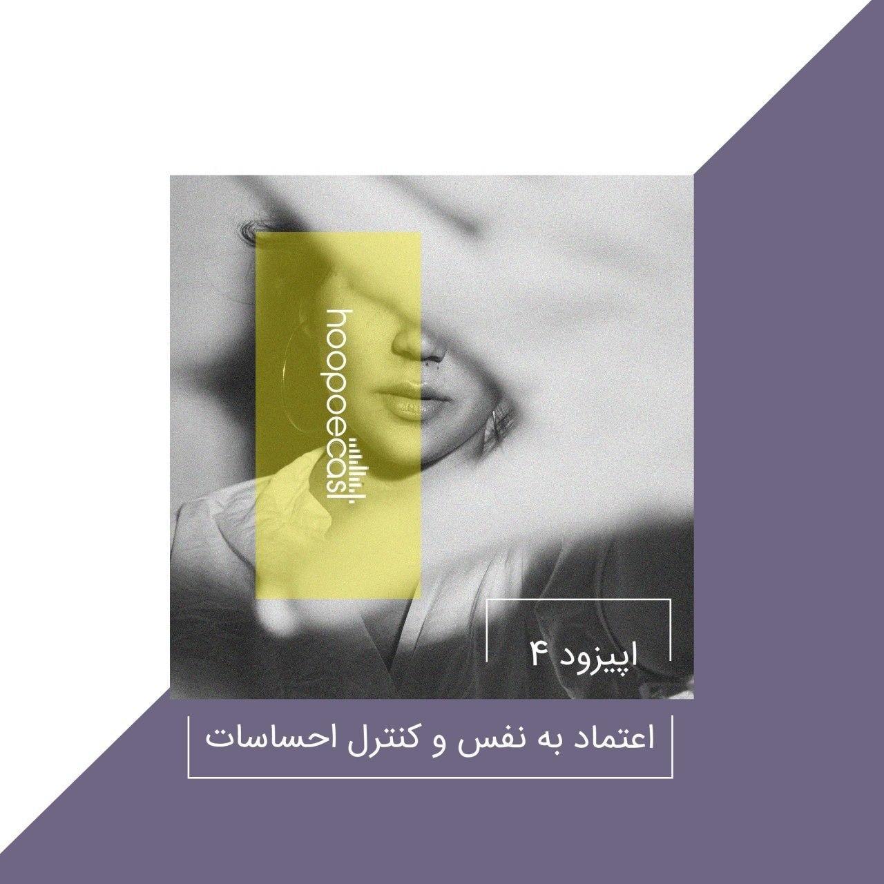 اپیزود چهارم-اعتماد به نفس و کنترل احساسات