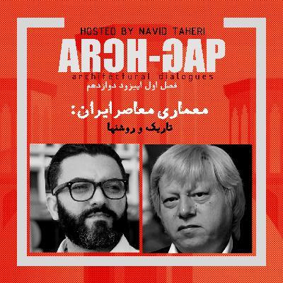 EP12S01گفتگوی نوید طاهری با سید محمد بهشتی شیرازی