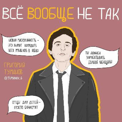 Григорий Туманов. Мужчинам тоже нужно на ручки