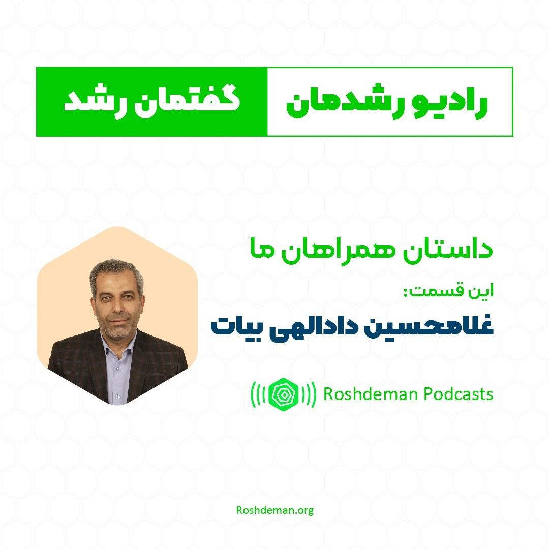 غلامحسین داداللهی بیات مدرس نقشه خوانی در گفت و گو با رشدمان:فوت و فنهای مهندسی را فقط در کف کارگاه میتوان آموخت