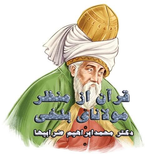 قرآن از منظر مولانای بلخی