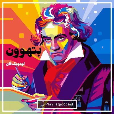 LIVE 140 - Beethoven - پلی لیست لایو