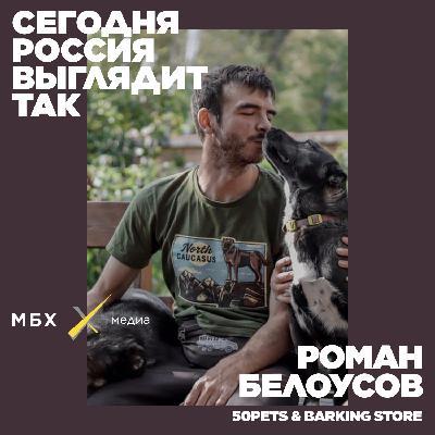 Роман Белоусов. Почему не нужно бояться брать животных из приютов?