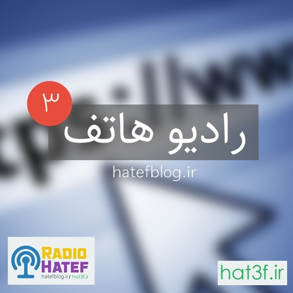 Radio Hatef - Episode 03