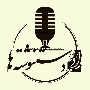 معرفی فصل اول رادیو دستنوشتهها