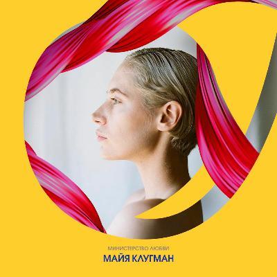 Майя Клугман о смелости не быть хорошей девочкой, личной революции и даре любви