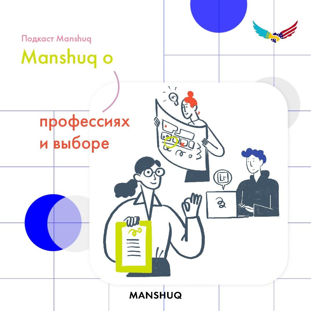 Manshuq о профессиях и выборе