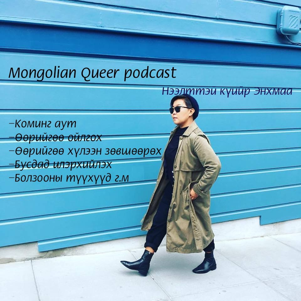 Coming out ба Болзоо