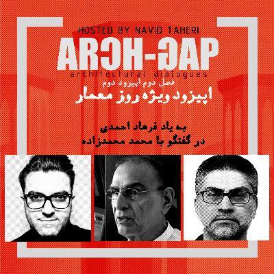 ویژه روز معمار در گرامیداشت مهندس فرهاد احمدی