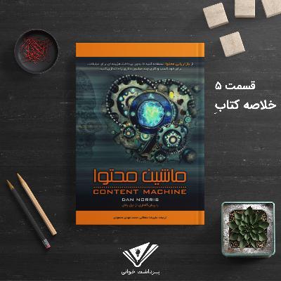 خلاصه کتاب ماشین محتوا