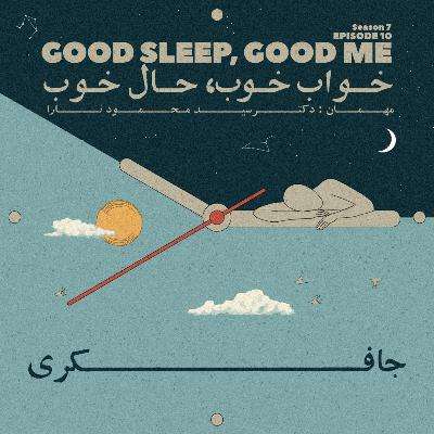 Episode 10 - Good Sleep, Good Me (خواب خوب، حال خوب)