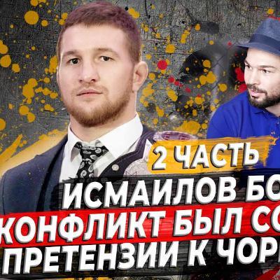 ВЛАДИМИР МИНЕЕВ - кулачные бои, массовые драки, хронология конфликта с Магомедом Исмаиловым
