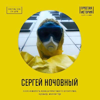 Сергей Ночовный